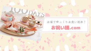 お祝い膳.com