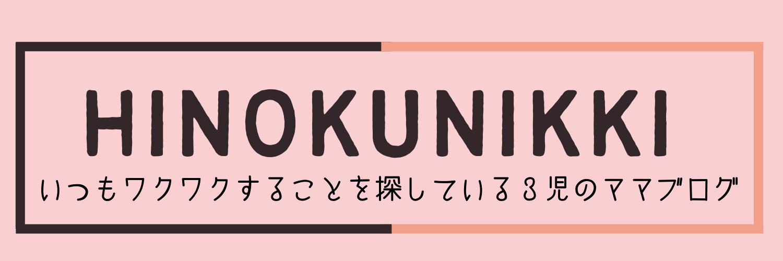 ヒノクニッキ